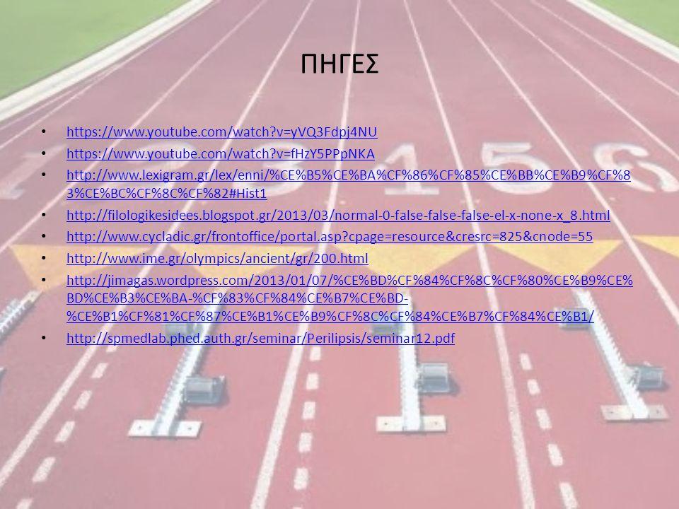ΠΗΓΕΣ https://www.youtube.com/watch?v=yVQ3Fdpj4NU https://www.youtube.com/watch?v=fHzY5PPpNKA http://www.lexigram.gr/lex/enni/%CE%B5%CE%BA%CF%86%CF%85