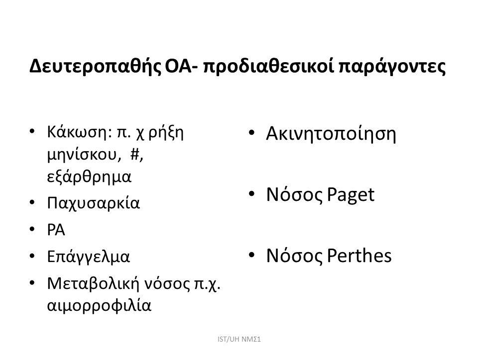 Δευτεροπαθής ΟΑ- προδιαθεσικοί παράγοντες Κάκωση: π.