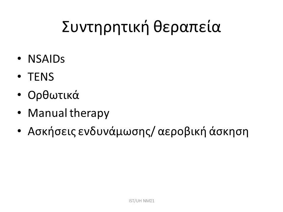 Συντηρητική θεραπεία NSAIDs TENS Ορθωτικά Manual therapy Ασκήσεις ενδυνάμωσης/ αεροβική άσκηση IST/UH NΜΣ1