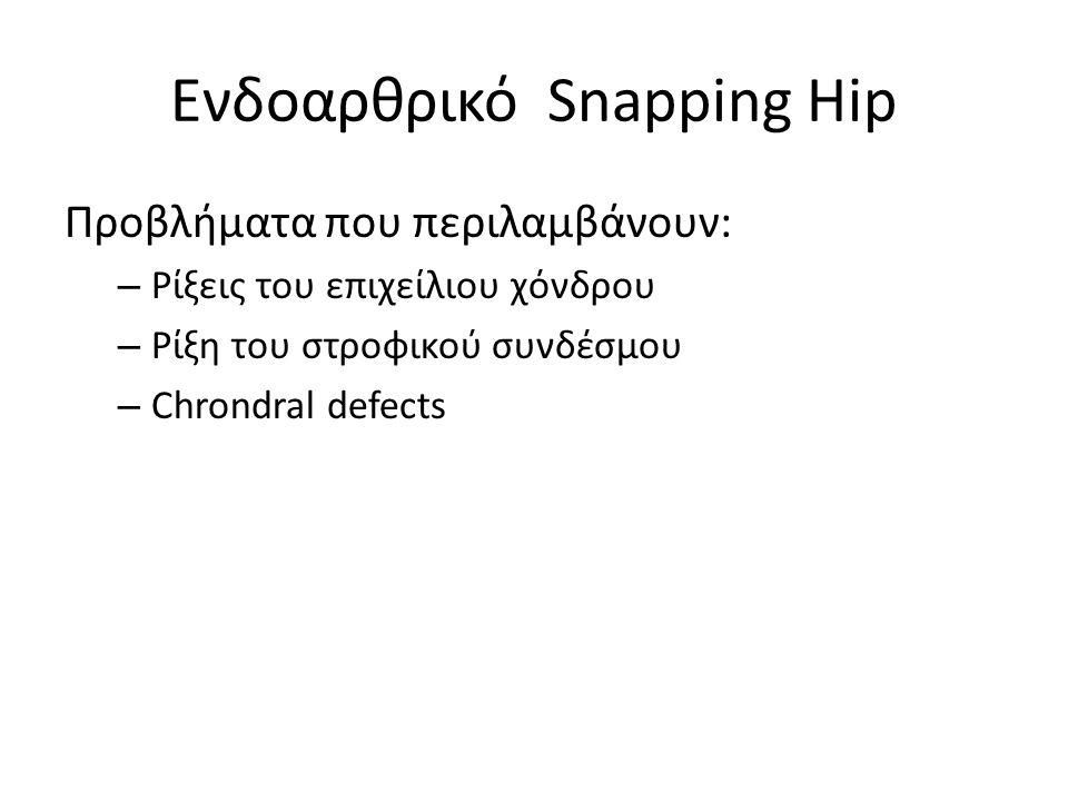 Ενδοαρθρικό Snapping Hip Προβλήματα που περιλαμβάνουν: – Ρίξεις του επιχείλιου χόνδρου – Ρίξη του στροφικού συνδέσμου – Chrondral defects