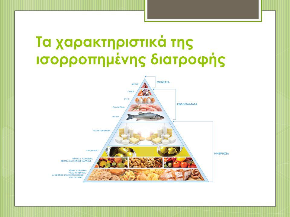 Η παραδοσιακή Μεσογειακή Διατροφή ( Mediterranean diet ) μπορεί να περιγραφεί με τα ακόλουθα χαρακτηριστικά: Άφθονες φυτικές ίνες (φρούτα, λαχανικά, ψωμί/δημητριακά, πατάτες, όσπρια, καρποί).