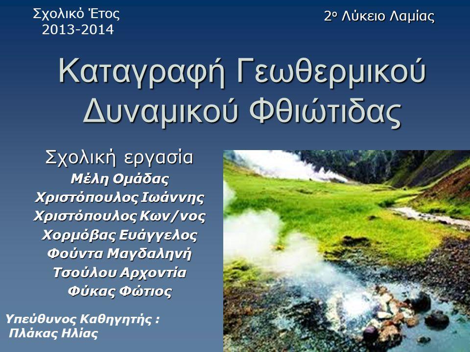 Η γεωθερμία στη Φθιώτιδα Δύο λόγια για τα ιαματικά της Ανατολικής Στερεάς Ελλάδας: Έντονη γεωθερμική δραστηριότητα παρουσιάζεται στις περιοχές της Φθιώτιδας όπου συναντούμε ιαματικές πηγές.