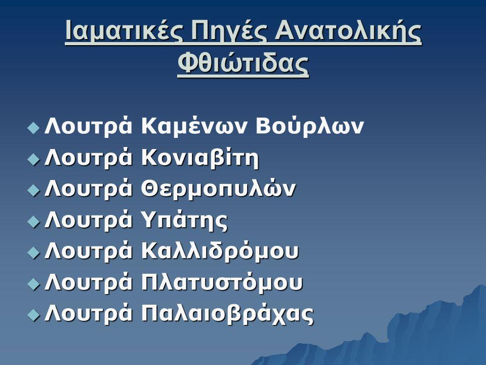 Λουτρά Καμένων Βούρλων  Οι ιαματικές πηγές των Καμένων Boύρλων βρίσκονται επί της εθνικής οδού Λαμίας – Αθηνών.