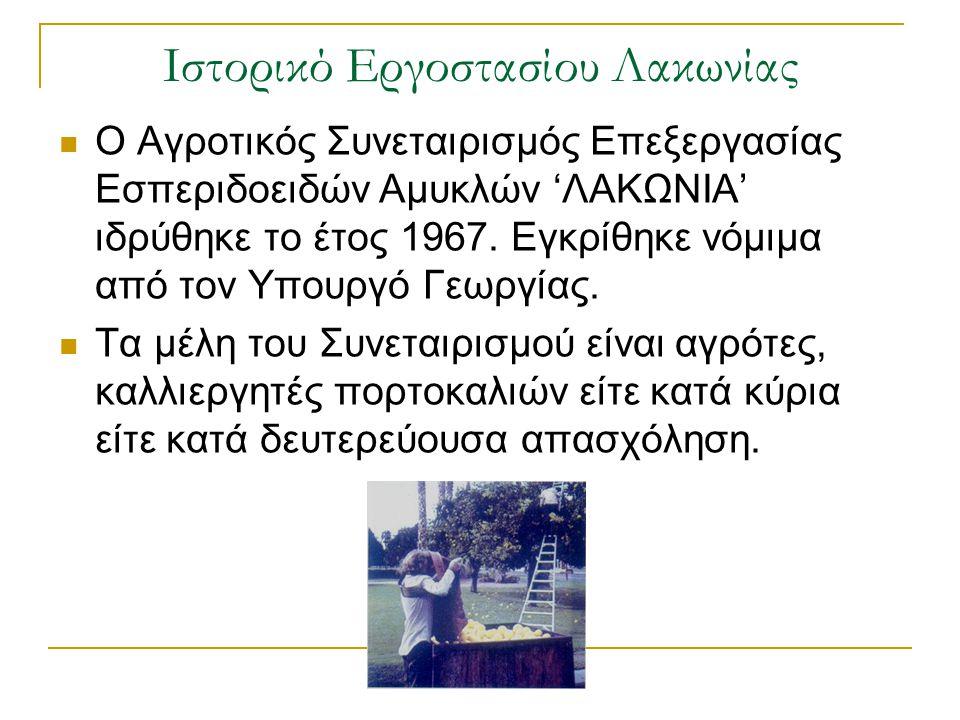 Ιστορικό Εργοστασίου Λακωνίας Ο Αγροτικός Συνεταιρισμός Επεξεργασίας Εσπεριδοειδών Αμυκλών 'ΛΑΚΩΝΙΑ' ιδρύθηκε το έτος 1967. Εγκρίθηκε νόμιμα από τον Υ