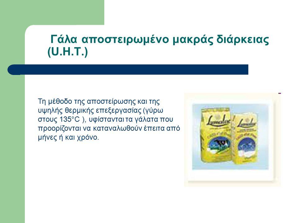 Γάλα αποστειρωμένο μακράς διάρκειας (U.H.T.) Τη μέθοδο της αποστείρωσης και της υψηλής θερμικής επεξεργασίας (γύρω στους 135°C ), υφίστανται τα γάλατα