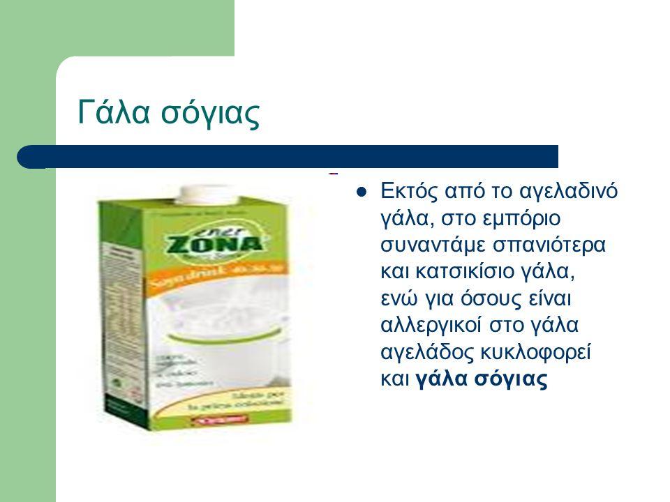 Γάλα σόγιας Εκτός από το αγελαδινό γάλα, στο εμπόριο συναντάμε σπανιότερα και κατσικίσιο γάλα, ενώ για όσους είναι αλλεργικοί στο γάλα αγελάδος κυκλοφορεί και γάλα σόγιας