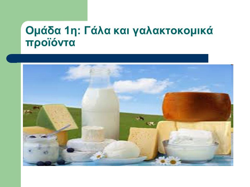 Oμάδα 1η: Γάλα και γαλακτοκομικά προϊόντα