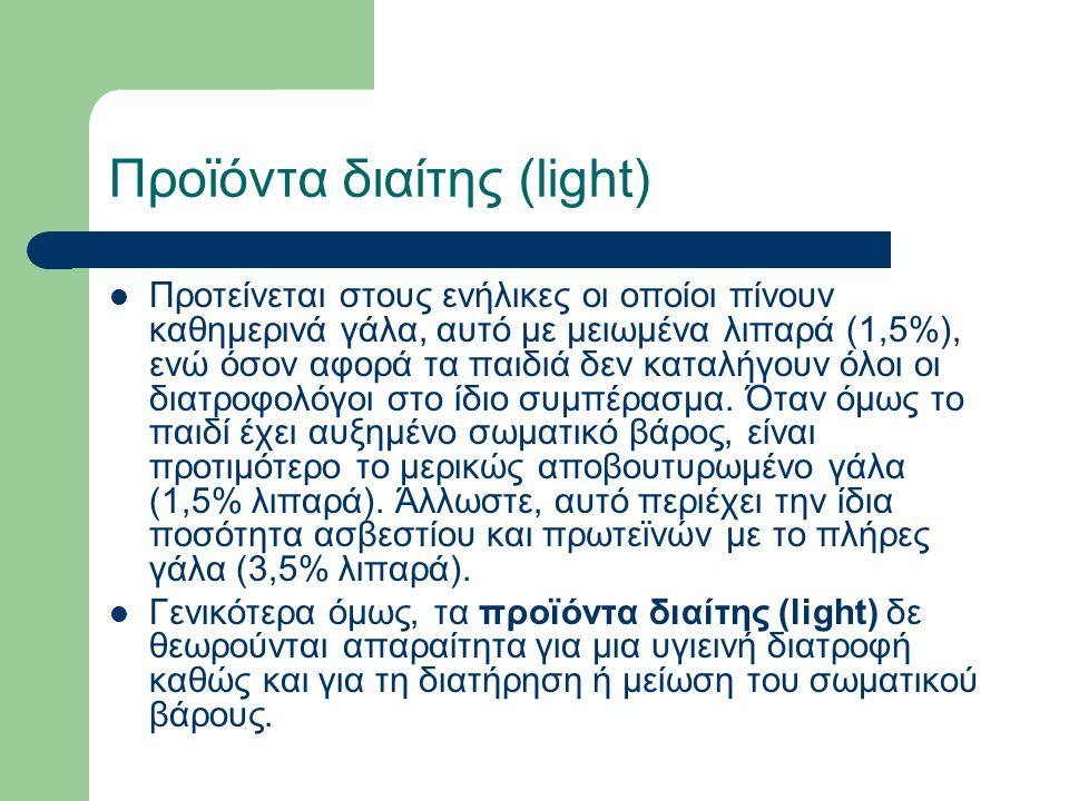 Προϊόντα διαίτης (light) Προτείνεται στους ενήλικες οι οποίοι πίνουν καθημερινά γάλα, αυτό με μειωμένα λιπαρά (1,5%), ενώ όσον αφορά τα παιδιά δεν κατ