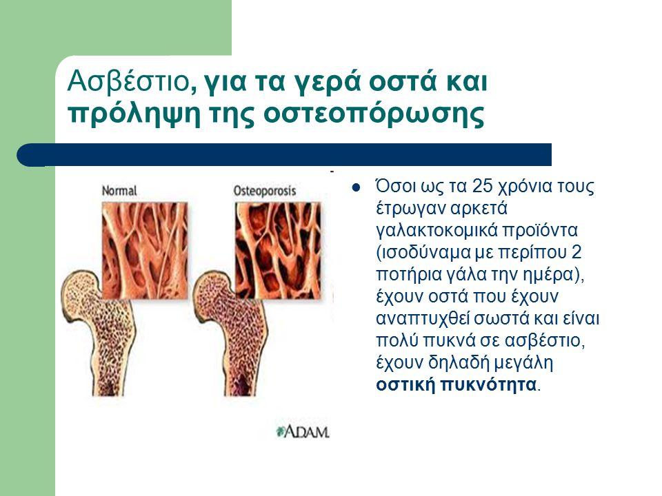 Όσοι ως τα 25 χρόνια τους έτρωγαν αρκετά γαλακτοκομικά προϊόντα (ισοδύναμα με περίπου 2 ποτήρια γάλα την ημέρα), έχουν οστά που έχουν αναπτυχθεί σωστά και είναι πολύ πυκνά σε ασβέστιο, έχουν δηλαδή μεγάλη οστική πυκνότητα.