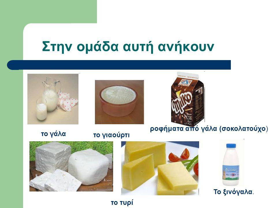 Στην ομάδα αυτή ανήκουν το γάλα το γιαούρτι το τυρί Το ξινόγαλα. ροφήματα από γάλα (σοκολατούχο)