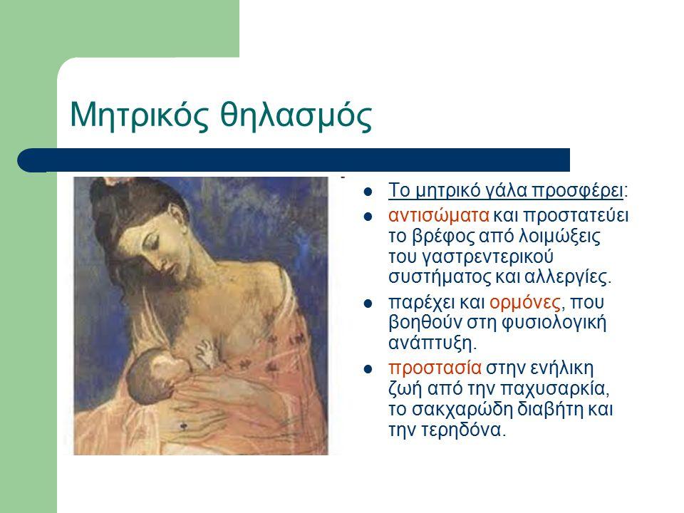 Μητρικός θηλασμός Το μητρικό γάλα προσφέρει: αντισώματα και προστατεύει το βρέφος από λοιμώξεις του γαστρεντερικού συστήματος και αλλεργίες. παρέχει κ