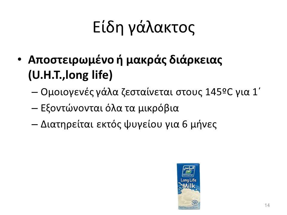 Είδη γάλακτος Αποστειρωμένο ή μακράς διάρκειας (U.H.T.,long life) – Ομοιογενές γάλα ζεσταίνεται στους 145ºC για 1΄ – Εξοντώνονται όλα τα μικρόβια – Δι