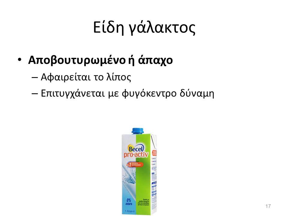 Είδη γάλακτος Αποβουτυρωμένο ή άπαχο – Αφαιρείται το λίπος – Επιτυγχάνεται με φυγόκεντρο δύναμη 17