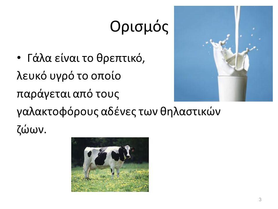 Ορισμός Γάλα είναι το θρεπτικό, λευκό υγρό το οποίο παράγεται από τους γαλακτοφόρους αδένες των θηλαστικών ζώων. 3