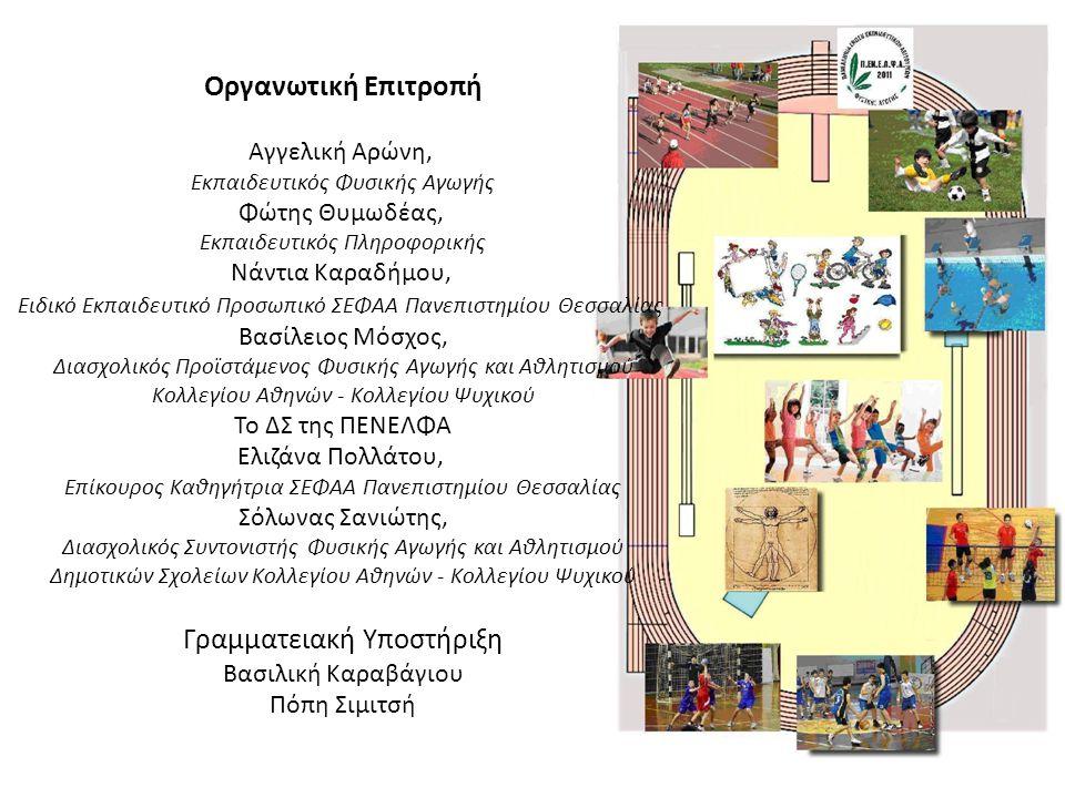 Πρόγραμμα ημερίδας 09.30 - 10.00 Εγγραφές, καφές, αναψυκτικό 10.00 - 10.25 Χαιρετισμοί 10.25 - 10.30 Δρώμενο με τίτλο Η χαρά της γυμναστικής στο σχολείο , από τις Ολυμπιονίκες της Ρυθμικής Γυμναστικής στο Σίδνεϊ, το 2000: Ειρήνη Αϊνδηλή, Χαρά Καρυάμη, Άννα Πολλάτου και Εύα Χριστοδούλου