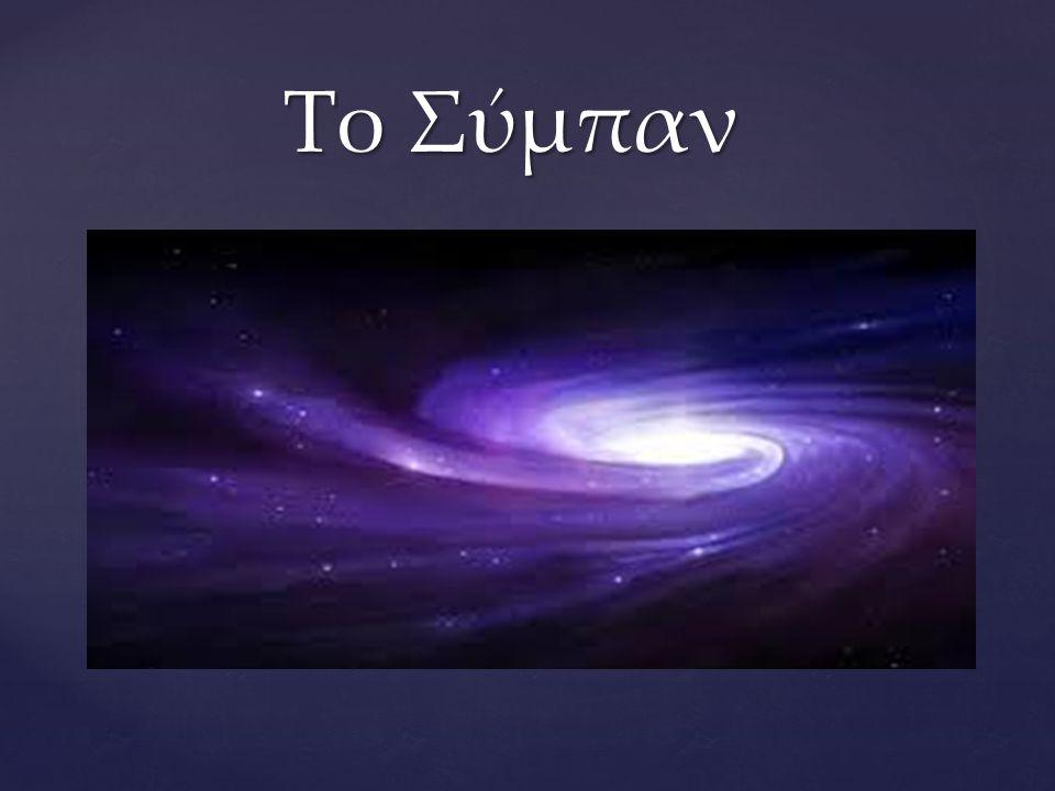 Ως σύμπαν εννοούμε το σύνολο των πραγμάτων που υπάρχουν, το σύνολο δηλαδή των όντων.