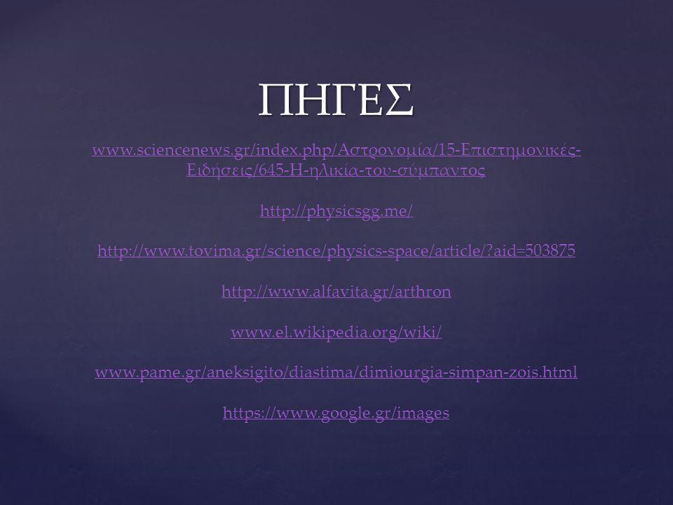 ΠΗΓΕΣ www.sciencenews.gr/index.php/Αστρονομία/15-Επιστημονικές- Ειδήσεις/645-Η-ηλικία-του-σύμπαντος http://physicsgg.me/ http://www.tovima.gr/science/