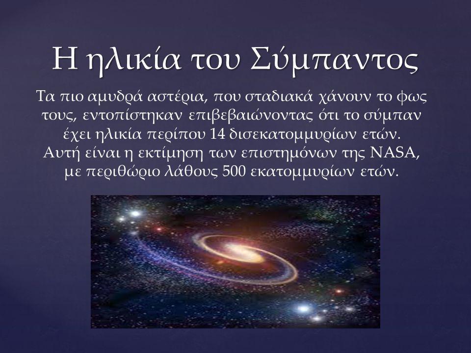 Η ηλικία του Σύμπαντος Τα πιο αμυδρά αστέρια, που σταδιακά χάνουν το φως τους, εντοπίστηκαν επιβεβαιώνοντας ότι το σύμπαν έχει ηλικία περίπου 14 δισεκ