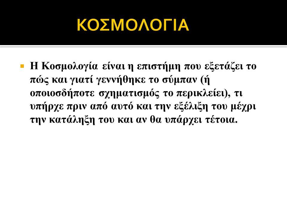 ΚΟΡΑΞ ΓΚΛΑΒΑΣ ΗΛΙΑΚΗ ΔΡΑΣΤΗΡΙΟΤΗΤΑ ΑΛΕΞΙΟΥ Β. ΖΑΡΟΝΙΚΌΛΑΣ ΑΥΓΕΡΑΝΤΩΝΗ ΩΡΙΩΝ ΓΑΛΑΝΟΣ ΑΣΤΡΙΚΑ ΣΥΣΤΗΜΑΤΑ ΖΙΑΚΑΣ ΔΗΜΗΤΡΙΟΥ Ε. ΑΛΕΞΙΟΥ Ι. MILKY WAY ΑΘΑΝΑΣΟ