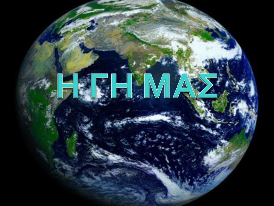 ΤΟ ΠΛΑΝΗΤΙΚΟ ΣΥΣΤΗΜΑ : Το πλανητικό μας σύστημα αποτελείται από 9 πλανήτες ΕΡΜΗΣ ΑΦΡΟΔΙΤΗ ΓΗ ΑΡΗΣ ΔΙΑΣ ΚΡΟΝΟΣ ΠΟΣΕΙΔΩΝΑΣ ΟΥΡΑΝΟΣ ΠΛΟΥΤΩΝΑΣ