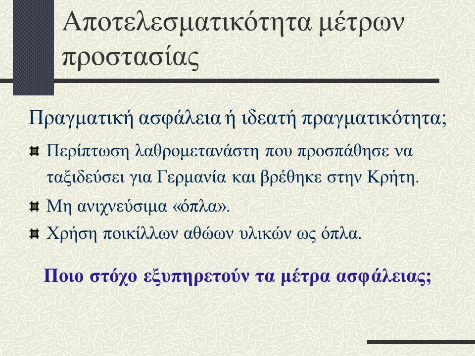 Αποτελεσματικότητα μέτρων προστασίας Πραγματική ασφάλεια ή ιδεατή πραγματικότητα; Περίπτωση λαθρομετανάστη που προσπάθησε να ταξιδεύσει για Γερμανία και βρέθηκε στην Κρήτη.