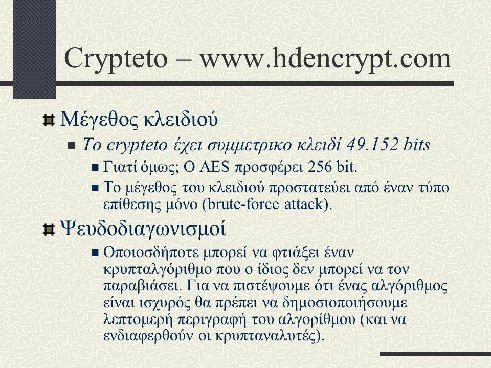 Crypteto – www.hdencrypt.com Μέγεθος κλειδιού Το crypteto έχει συμμετρικο κλειδί 49.152 bits Γιατί όμως; Ο AES προσφέρει 256 bit.