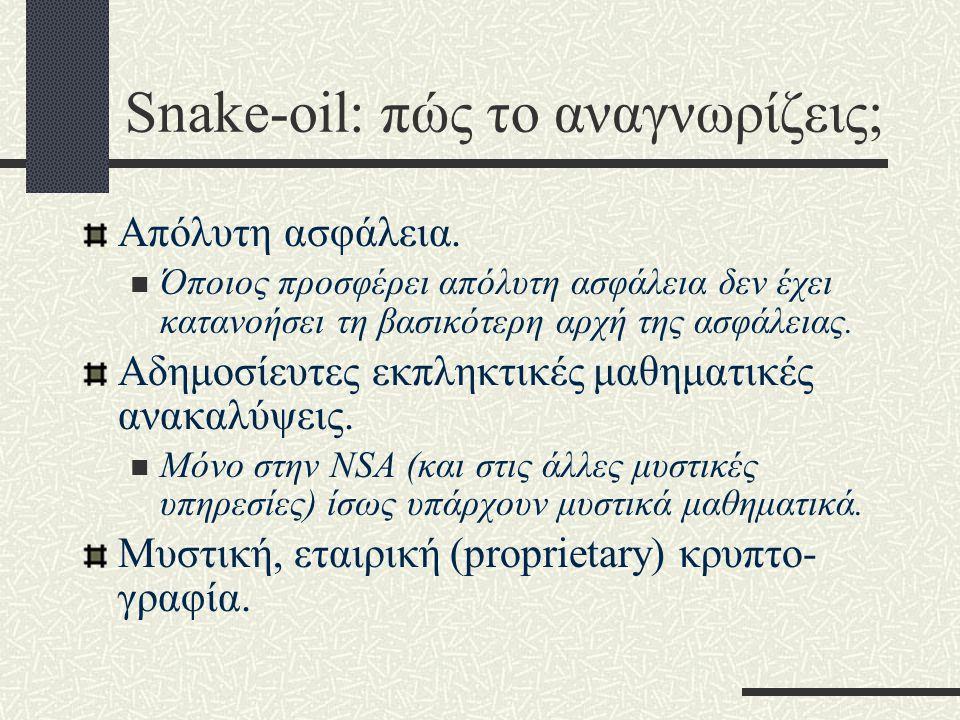 Snake-oil: πώς το αναγνωρίζεις; (συνέχεια...) Ασύλληπτα μεγέθη κλειδιών.