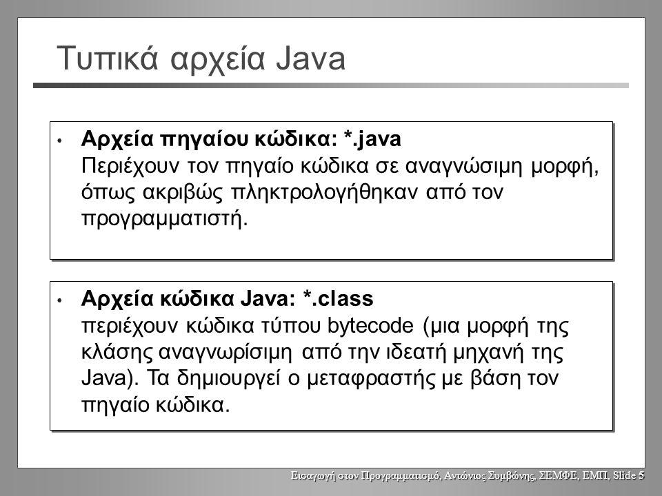 Εισαγωγή στον Προγραμματισμό, Αντώνιος Συμβώνης, ΣΕΜΦΕ, ΕΜΠ, Slide 16 Wrappers classes Κλάσεις «συσκευαστές» [Wrapper classes]