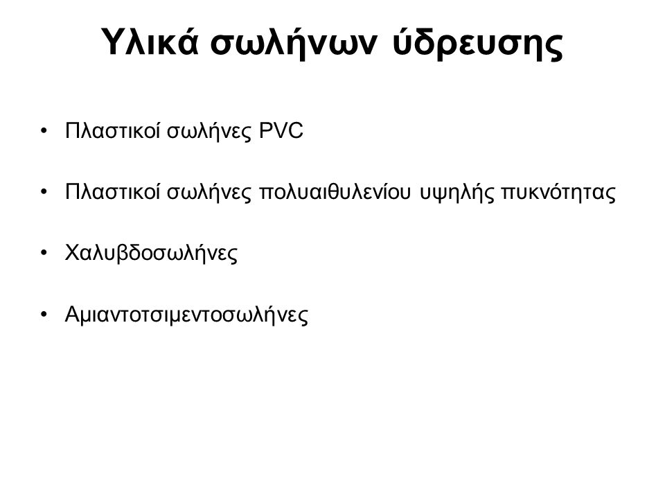 Υλικά σωλήνων ύδρευσης Πλαστικοί σωλήνες PVC Πλαστικοί σωλήνες πολυαιθυλενίου υψηλής πυκνότητας Χαλυβδοσωλήνες Αμιαντοτσιμεντοσωλήνες