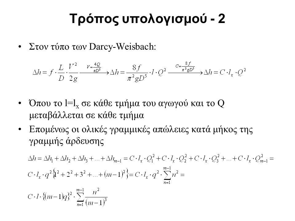 Τρόπος υπολογισμού - 2 Στον τύπο των Darcy-Weisbach: Όπου το l=l x σε κάθε τμήμα του αγωγού και το Q μεταβάλλεται σε κάθε τμήμα Επομένως οι ολικές γραμμικές απώλειες κατά μήκος της γραμμής άρδευσης