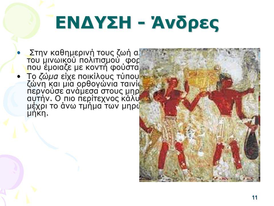 11 ΕΝΔΥΣΗ - Άνδρες Στην καθημερινή τους ζωή αλλά και στη δημόσια οι άνδρες του μινωικού πολιτισμού φορούσαν το λεγόμενο «ζώμα», που έμοιαζε με κοντή φ