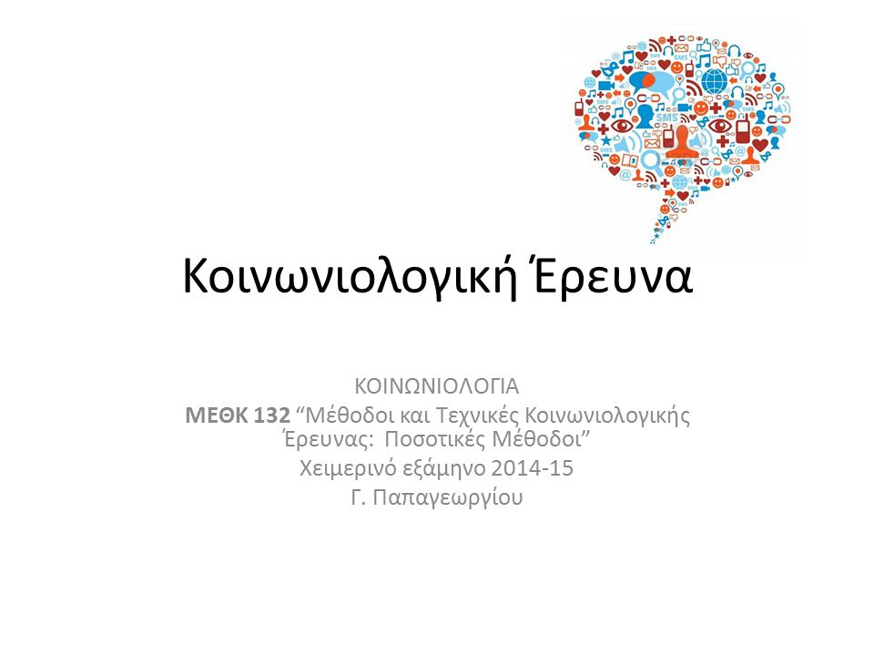 Koινων.έρευνα Κοινωνιολογική έρευνα = Detective work/ 2 αλληλοεξαρτημένες πλευρές.