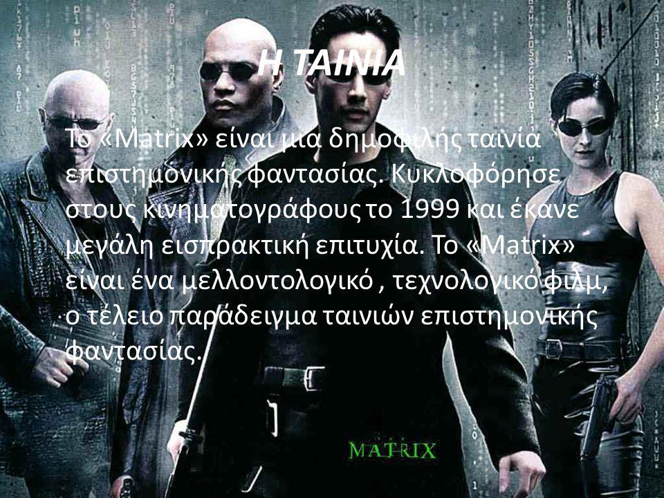 Η ΤΑΙΝΙΑ Το «Matrix» είναι μια δημοφιλής ταινία επιστημονικής φαντασίας. Κυκλοφόρησε στους κινηματογράφους το 1999 και έκανε μεγάλη εισπρακτική επιτυχ