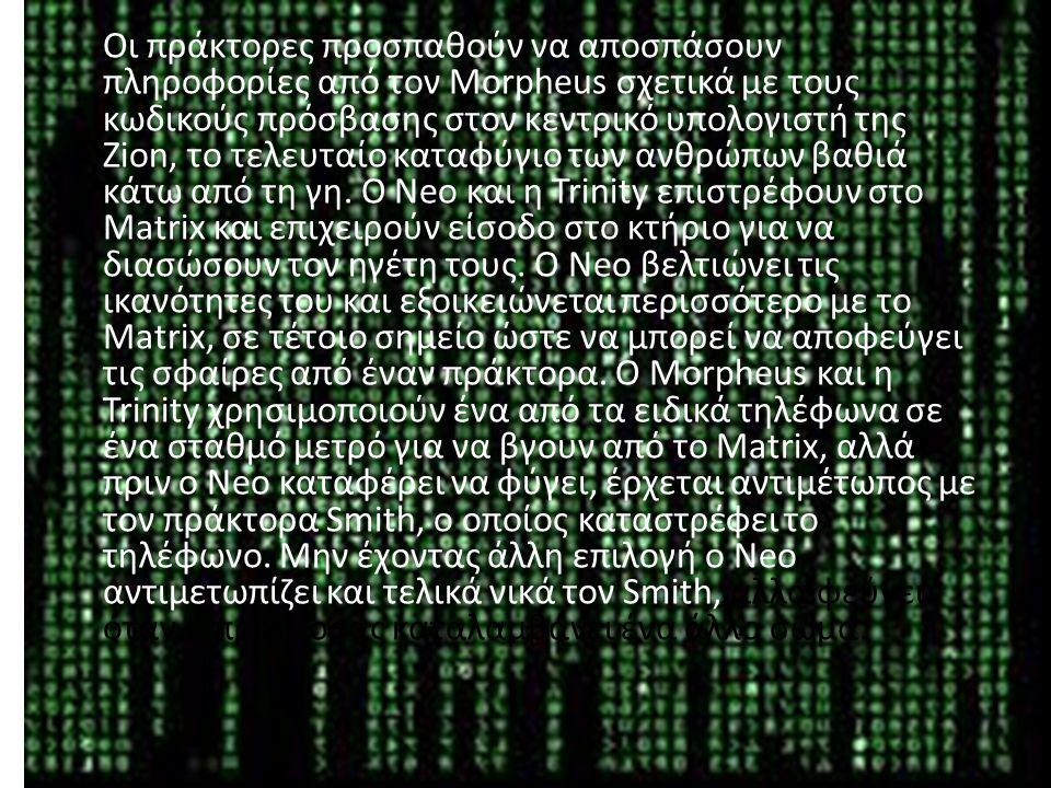 Οι πράκτορες προσπαθούν να αποσπάσουν πληροφορίες από τον Morpheus σχετικά με τους κωδικούς πρόσβασης στον κεντρικό υπολογιστή της Zion, το τελευταίο