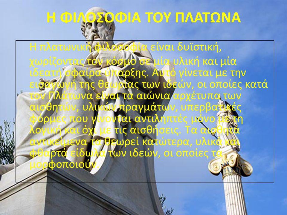 Η περί Ιδεών θεωρία του Πλάτωνα Ο Πλάτωνας χώριζε τον κόσμο σε δύο επίπεδα: α.