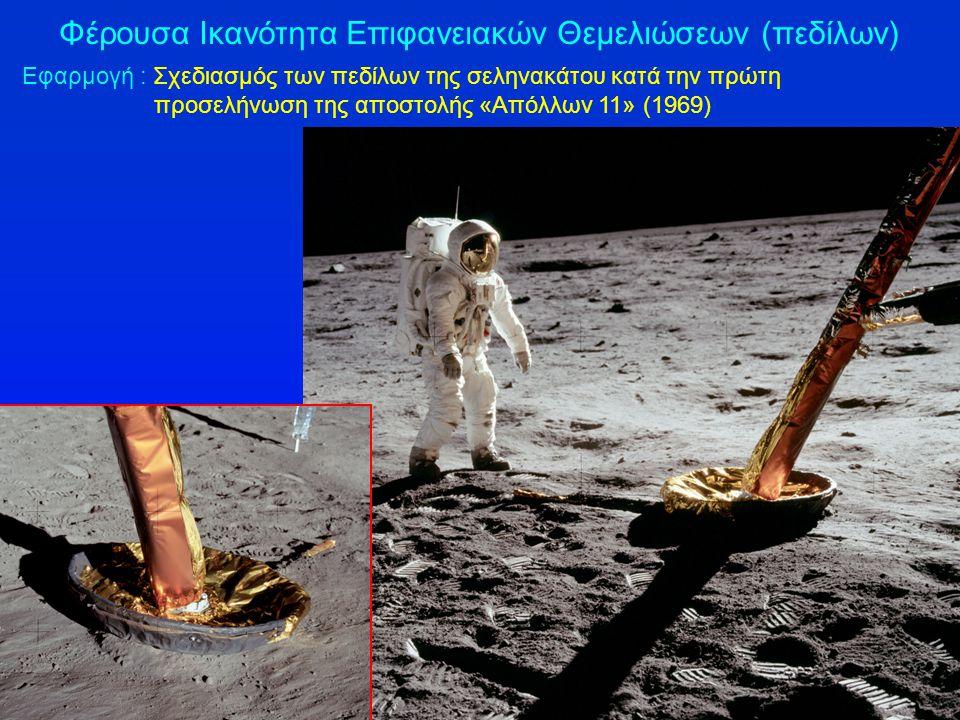 Φέρουσα Ικανότητα Επιφανειακών Θεμελιώσεων (πεδίλων) Εφαρμογή : Σχεδιασμός των πεδίλων της σεληνακάτου κατά την πρώτη προσελήνωση της αποστολής «Απόλλων 11» (1969)