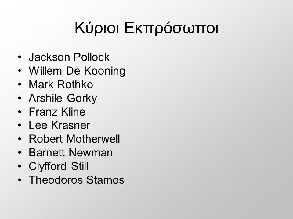 Κύριοι Εκπρόσωποι Jackson Pollock Willem De Kooning Mark Rothko Arshile Gorky Franz Kline Lee Krasner Robert Motherwell Barnett Newman Clyfford Still Theodoros Stamos