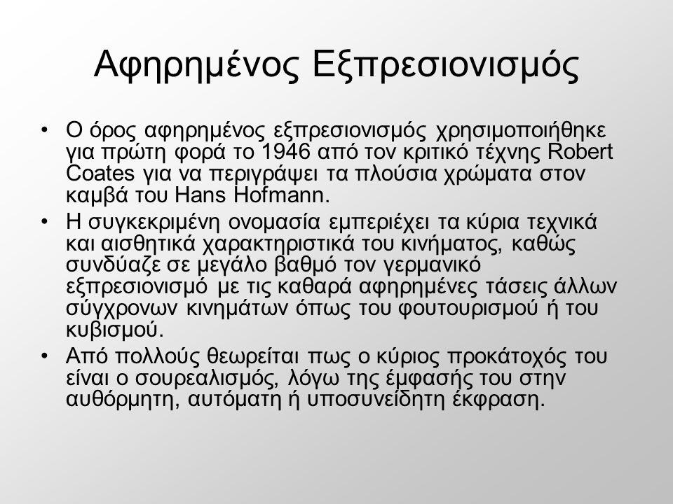 Αφηρημένος Εξπρεσιονισμός Ο όρος αφηρημένος εξπρεσιονισμός χρησιμοποιήθηκε για πρώτη φορά το 1946 από τον κριτικό τέχνης Robert Coates για να περιγράψ