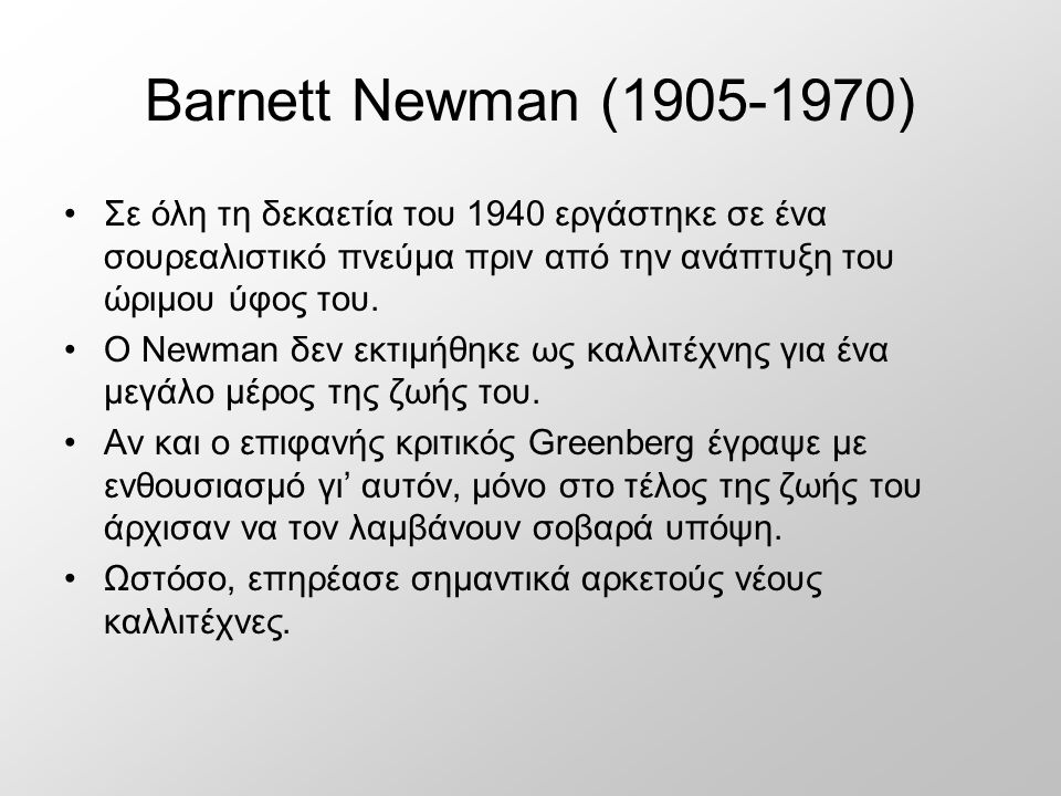 Barnett Newman (1905-1970) Σε όλη τη δεκαετία του 1940 εργάστηκε σε ένα σουρεαλιστικό πνεύμα πριν από την ανάπτυξη του ώριμου ύφος του. Ο Newman δεν ε