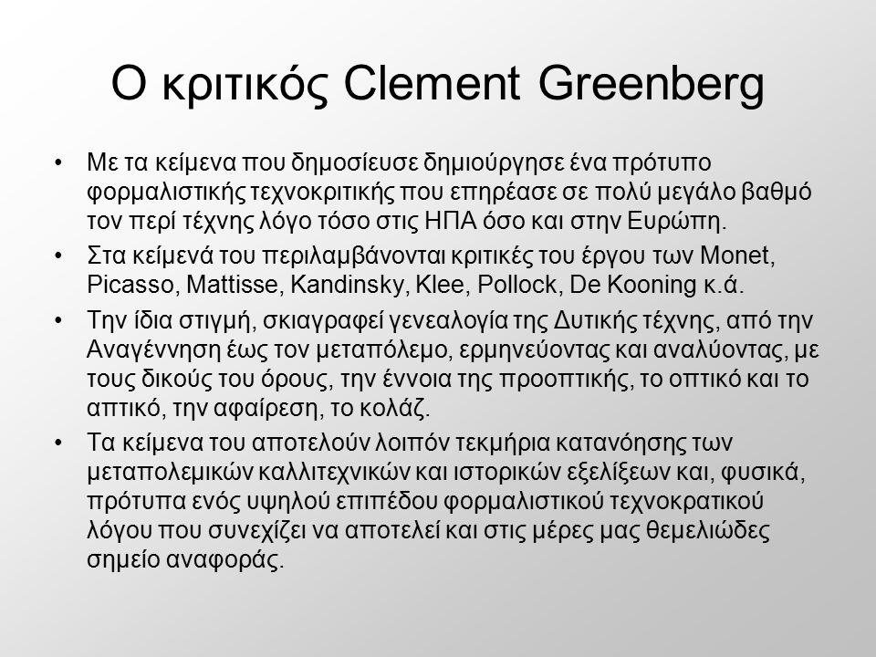 Ο κριτικός Clement Greenberg Με τα κείμενα που δημοσίευσε δημιούργησε ένα πρότυπο φορμαλιστικής τεχνοκριτικής που επηρέασε σε πολύ μεγάλο βαθμό τον περί τέχνης λόγο τόσο στις ΗΠΑ όσο και στην Ευρώπη.