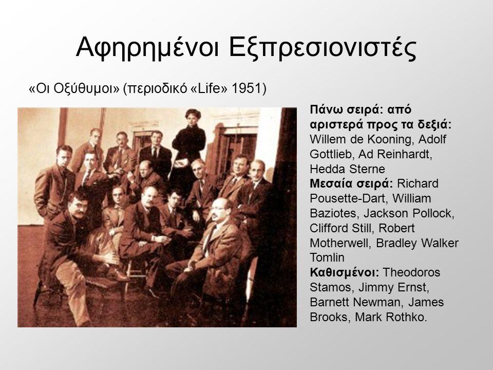 Αφηρημένοι Εξπρεσιονιστές «Οι Οξύθυμοι» (περιοδικό «Life» 1951) Πάνω σειρά: από αριστερά προς τα δεξιά: Willem de Kooning, Adolf Gottlieb, Ad Reinhard