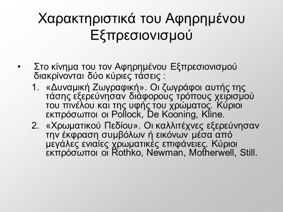 Χαρακτηριστικά του Αφηρημένου Εξπρεσιονισμού Στο κίνημα του τον Αφηρημένου Εξπρεσιονισμού διακρίνονται δύο κύριες τάσεις : 1.«Δυναμική Ζωγραφική». Οι