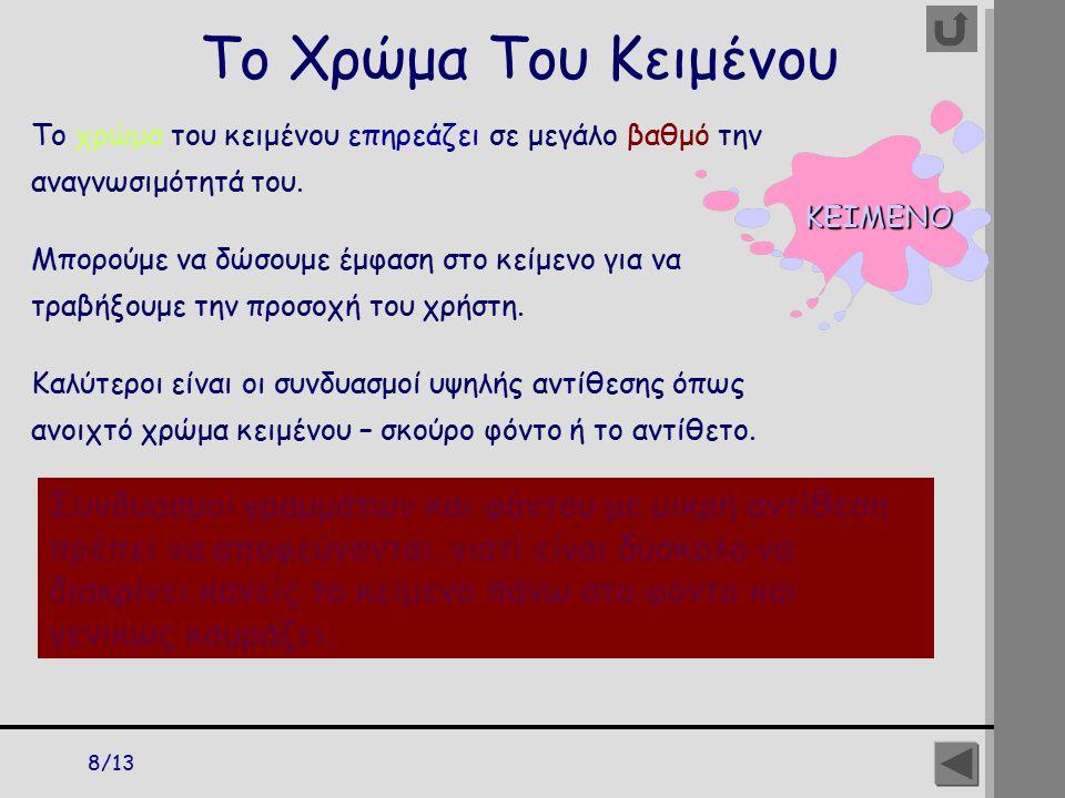 8/13 Το Χρώμα Του Κειμένου ΚΕΙΜΕΝΟ Το χρώμα του κειμένου επηρεάζει σε μεγάλο βαθμό την αναγνωσιμότητά του. Μπορούμε να δώσουμε έμφαση στο κείμενο για