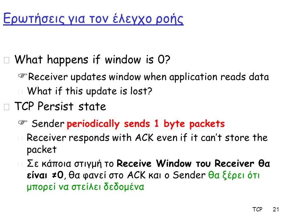 TCP 21 Ερωτήσεις για τον έλεγχο ροής r What happens if window is 0.