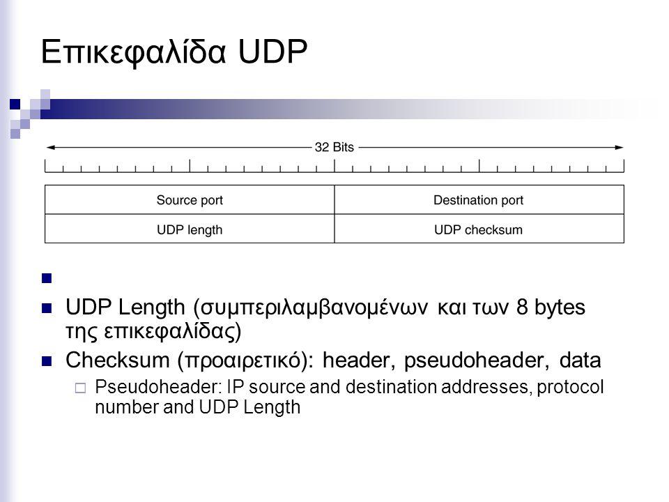Επικεφαλίδα UDP UDP Length (συμπεριλαμβανομένων και των 8 bytes της επικεφαλίδας) Checksum (προαιρετικό): header, pseudoheader, data  Pseudoheader: I