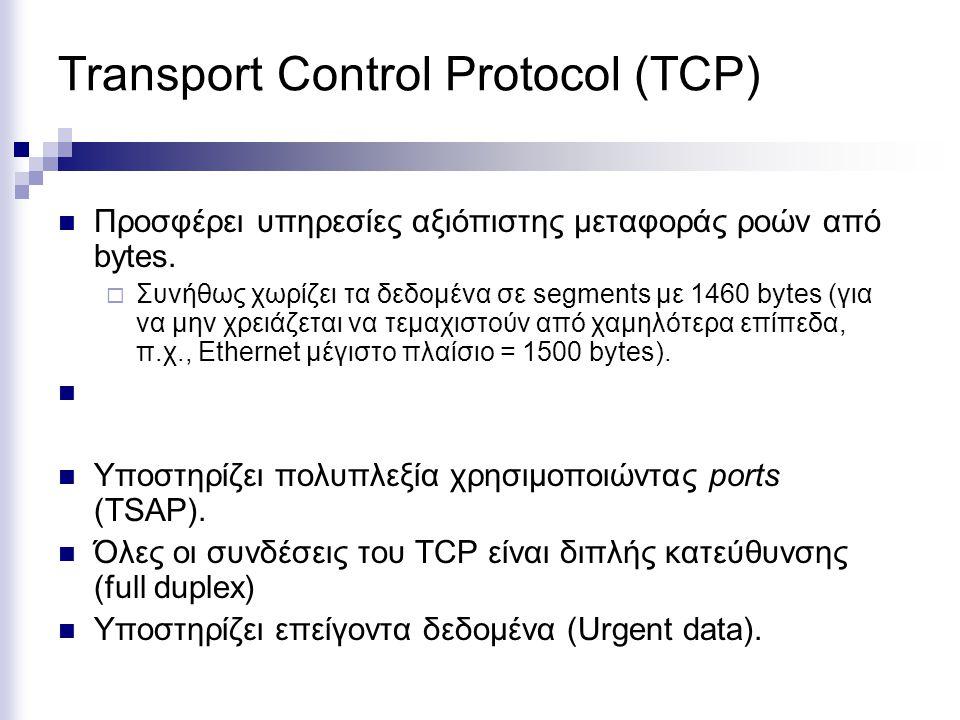 Transport Control Protocol (TCP) Προσφέρει υπηρεσίες αξιόπιστης μεταφοράς ροών από bytes.  Συνήθως χωρίζει τα δεδομένα σε segments με 1460 bytes (για