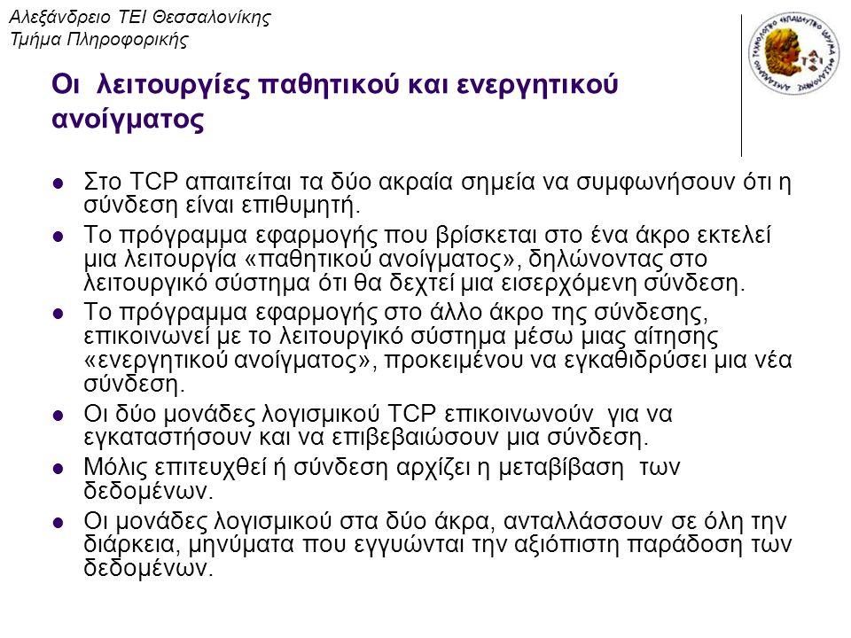 Οι λειτουργίες παθητικού και ενεργητικού ανοίγματος Στο TCP απαιτείται τα δύο ακραία σημεία να συμφωνήσουν ότι η σύνδεση είναι επιθυμητή. Το πρόγραμμα