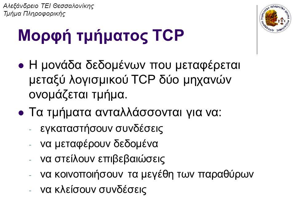 Μορφή τμήματος TCP Η μονάδα δεδομένων που μεταφέρεται μεταξύ λογισμικού TCP δύο μηχανών ονομάζεται τμήμα. Τα τμήματα ανταλλάσσονται για να: - εγκαταστ