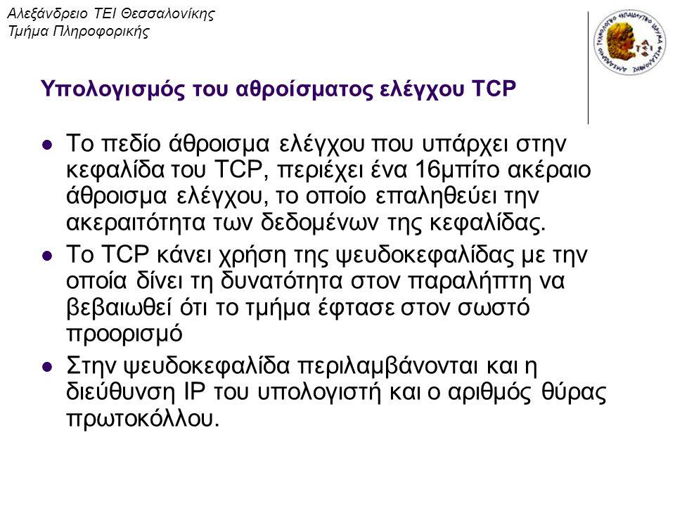 Υπολογισμός του αθροίσματος ελέγχου TCP Το πεδίο άθροισμα ελέγχου που υπάρχει στην κεφαλίδα του TCP, περιέχει ένα 16μπίτο ακέραιο άθροισμα ελέγχου, το