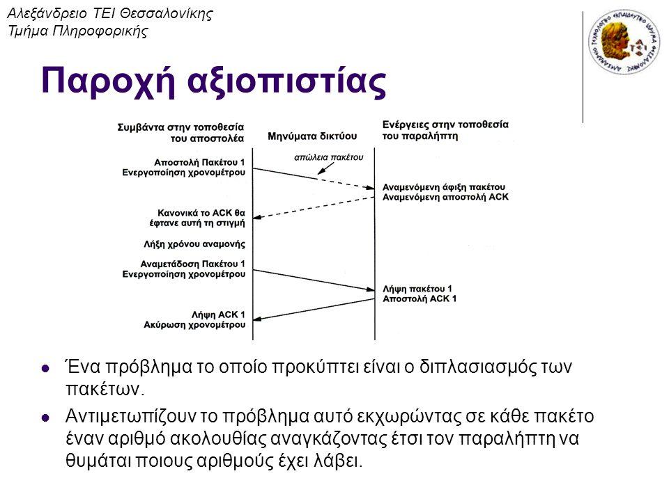 Το μοντέλο επιβεβαιώσεων TCP ονομάζεται αθροιστικό, επειδή αναφέρει τον όγκο του ρεύματος που έχει συγκεντρωθεί.